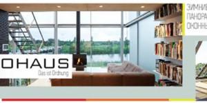 ГК «Эргохаус» представляет на выставке «Деревянные дома 2019» инновационную платформу современных домов технологии ECO ARKKI