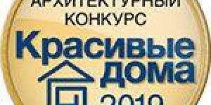 Определены победители конкурса «Красивые дома 2019»