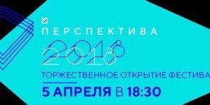 Всероссийский фестиваль молодых архитекторов «Перспектива 2018»