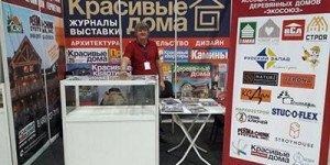 ИД «Красивые дома» на Российском Архитектурно-строительном форуме