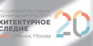 Первый всероссийский фестиваль с международным участием «Архитектурное наследие»