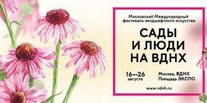 V Московский международный фестиваль «Сады и Люди» пройдет в столице в августе