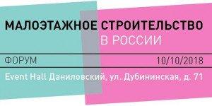 Форум «Малоэтажное строительство в России»